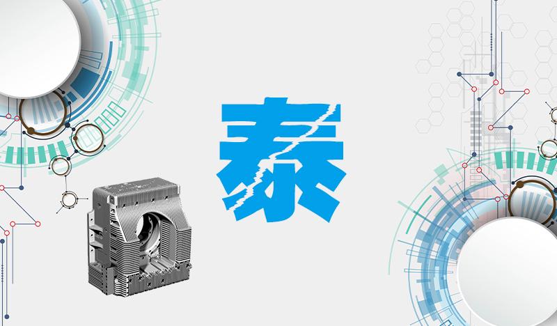苍泰科技研制成功水介质自冷却新型液力缓速器