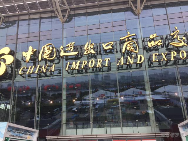 苍泰缓速器精彩亮相第124届广交会,展现高端中国创造!